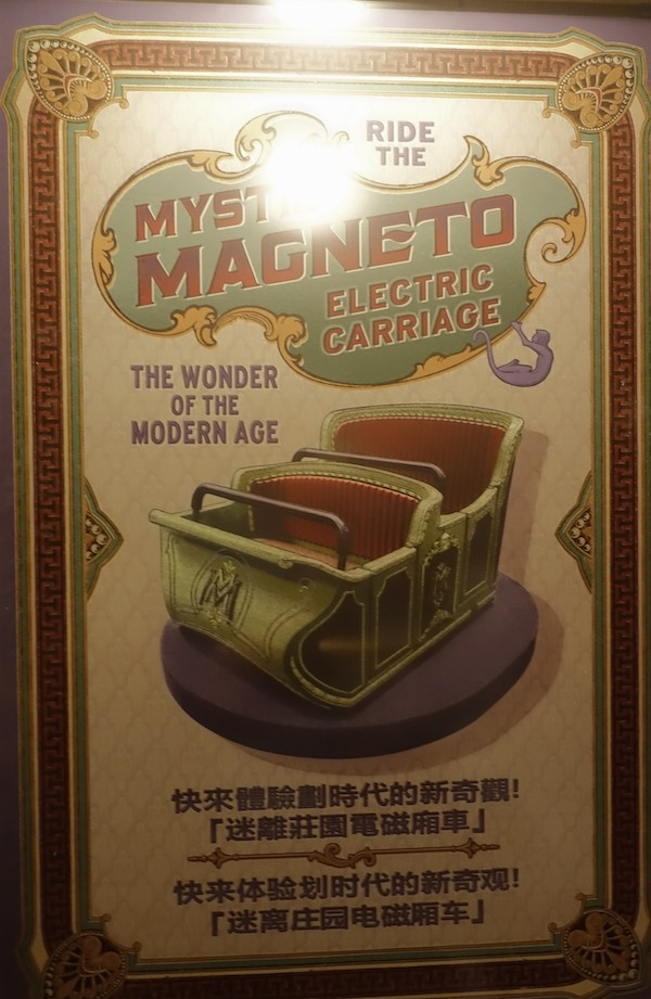 Ride the Mystic Magneto-Electric Carriage